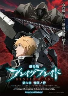 Break Blade 6: Doukoku no Toride