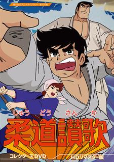 Judo Sanka