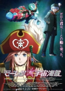 Mouretsu Pirates: Abyss of Hyperspace
