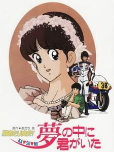 Hiatari Ryoukou! Yume no Naka ni Kimi ga Ita