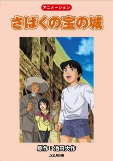 Sabaku no Takara no Shiro