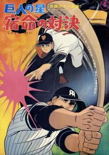 Kyojin no Hoshi: Shukumei no Taiketsu