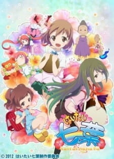 Haitai Nanafa 2nd Season