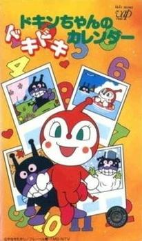 Sore Ike! Anpanman: Dokin-chan no Dokidoki Calendar