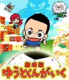 Yuuto-kun ga Iku Movie