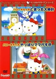 Hello Kitty no Tomatta Big Ben