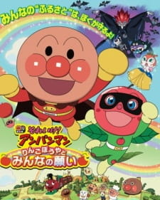 Sore Ike! Anpanman: Ringo Boy to Minna no Negai