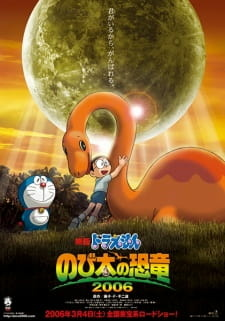 Doraemon Movie 26: Nobita no Kyouryuu 2006