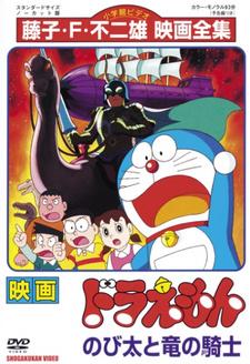 Doraemon Movie 08: Nobita to Ryuu no Kishi