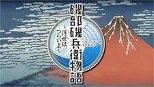Isobe Isobee Monogatari: Ukiyo wa Tsurai yo