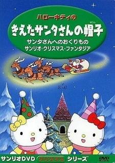 Sanrio Christmas Fantasia