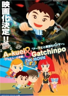 Akuei to Gacchinpo The Movie: Chelsea no Gyakushuu/Akuei to Mahou no Hammer