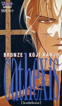 Bronze: Kouji Nanjo Cathexis