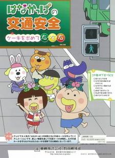 Hanakappa no Koutsuu Anzen: Cake wo Momomete Migi, Hidari, Migi