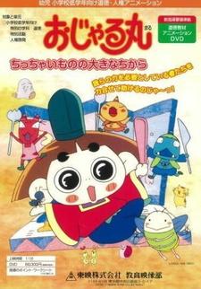 Ojarumaru: Chitchai Mono no Ookina Chikara