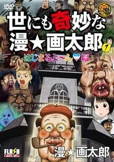 Yonimo Kimyou na Man☆Gatarou