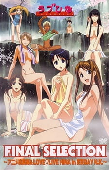 Love Hina Final Selection