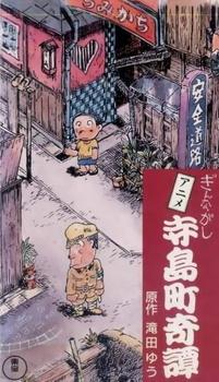 Terajima-chou Kidan: Ginnagashi