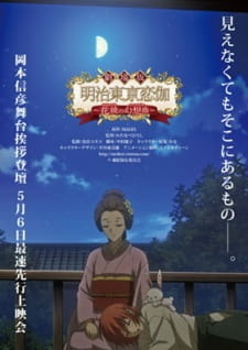 Meiji Tokyo Renka Movie: Hanakagami no Fantasia