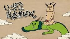 Ippou Nippon Mukashibanashi
