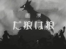 Ookami wa Ookamida