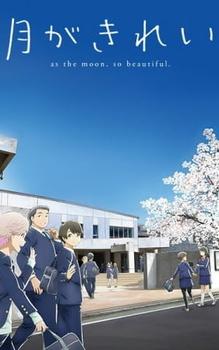 Tsuki ga Kirei: Michinori