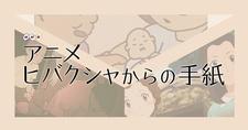 Animation de Tsutaeru: Hibakusha kara no Tegami
