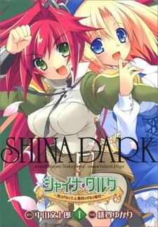 Shina Dark: Kuroki Tsuki no Ou to Souheki no Tsuki no Himegimi