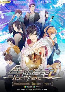Quanzhi Gaoshou 2nd Season
