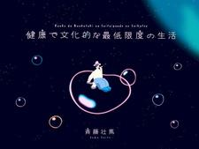 Ishii Hiroyuki x Saitou Souma Essay-shuu