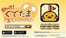 Sawatte! Gudetama: 3-dome no Shoujiki