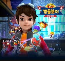 Capsule Boy 2: Ujuleul Jikyeola