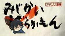 Barakamon: Mijikamon Episode 0