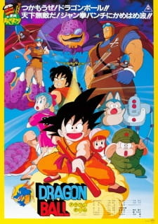 Dragon Ball Movie 1: Shen Long no Densetsu