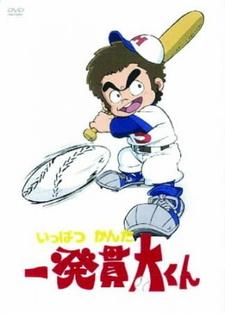 Ippatsu Kanta-kun