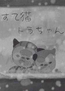Suteneko Tora-chan