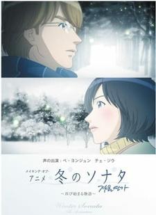 Winter Sonata Episode 0