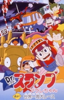Dr. Slump Movie 03: Arale-chan Hoyoyo! Sekai Isshuu Dai Race