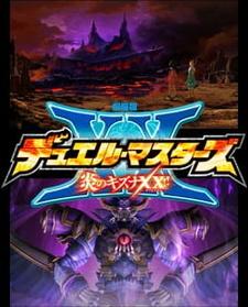 Duel Masters Movie 3: Honoo no Kizuna XX