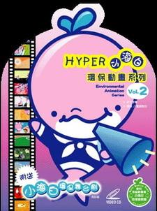 Hyper ERT