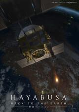 Hayabusa: Back to the Earth - Kikan
