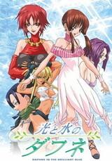 Hikari to Mizu no Daphne