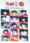 Ranma ½: Totteoki Talk Best of Memories