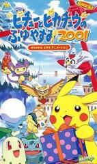 Pokemon: Pikachu no Fuyuyasumi (2001)