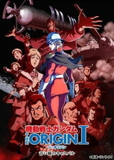 Mobile Suit Gundam: The Origin