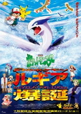 Pokemon: Maboroshi no Pokemon Lugia Bakutan