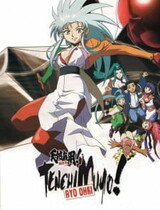 Tenchi Muyou! Ryououki 3rd Season: Tenchi Seirou naredo Namitakashi?