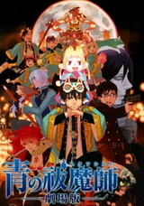 Ao no Exorcist Movie
