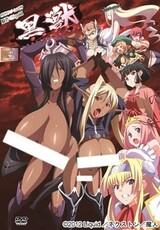 Kuroinu: Kedakaki Seijo wa Hakudaku ni Somaru