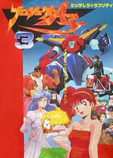 Project A-Ko 3: Cinderella Rhapsody